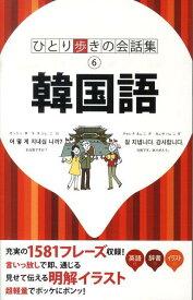 韓国語 (ひとり歩きの会話集)