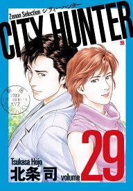 CITY HUNTER(29) (ゼノンセレクション) [ 北条司 ]