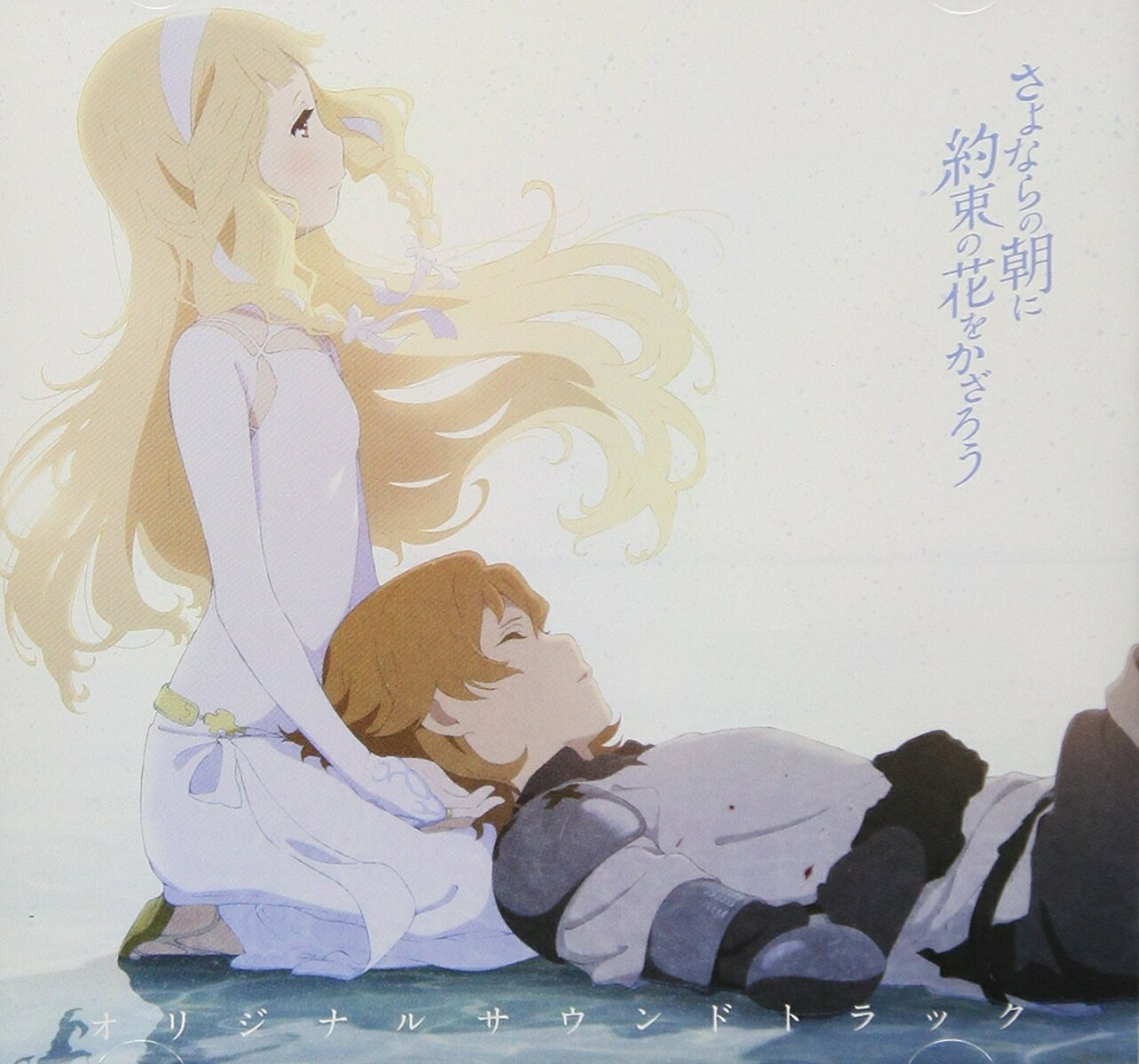 映画『さよならの朝に約束の花をかざろう』オリジナルサウンドトラック [ 川井憲次 ]