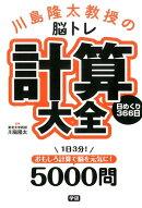 川島隆太教授の脳トレ 計算大全 日めくり366日