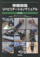脊髄損傷リハビリテーションマニュアル 第3版