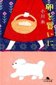 卵を買いに (幻冬舎文庫) [ 小川糸 ]