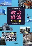 【謝恩価格本】受験対策 政治・経済 これ1冊