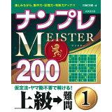 ナンプレMEISTER200上級→難問(1)
