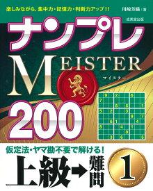ナンプレMEISTER200 上級→難問(1) [ 川崎 芳織 ]