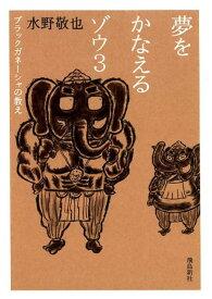 夢をかなえるゾウ(3) 文庫版 ブラックガネーシャの教え [ 水野敬也 ]