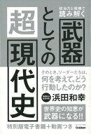 【バーゲン本】武器としての超現代史ー政治力と戦略で読み解く