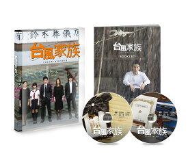 台風家族 豪華版DVD [ 草なぎ剛 ]