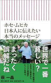 ホセ・ムヒカ 日本人に伝えたい本当のメッセージ (新書596) [ 萩一晶 ]