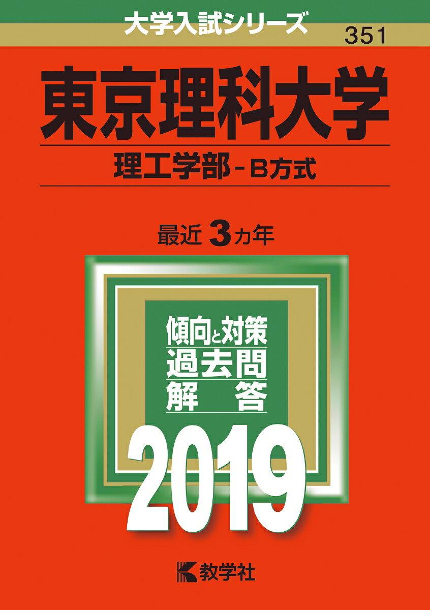 東京理科大学(理工学部ーB方式)(2019) (大学入試シリーズ)