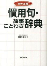 慣用句・故事ことわざ辞典 ポケット版 [ 謡口明 ]