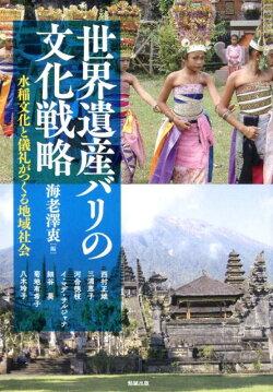 世界遺産バリの文化戦略