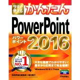 今すぐ使えるかんたんPowerPoint 2016