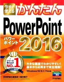 今すぐ使えるかんたんPowerPoint 2016 Windows10/8.1/7対応版 [ 技術評論社 ]