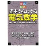 徹底図解基本からわかる電気数学