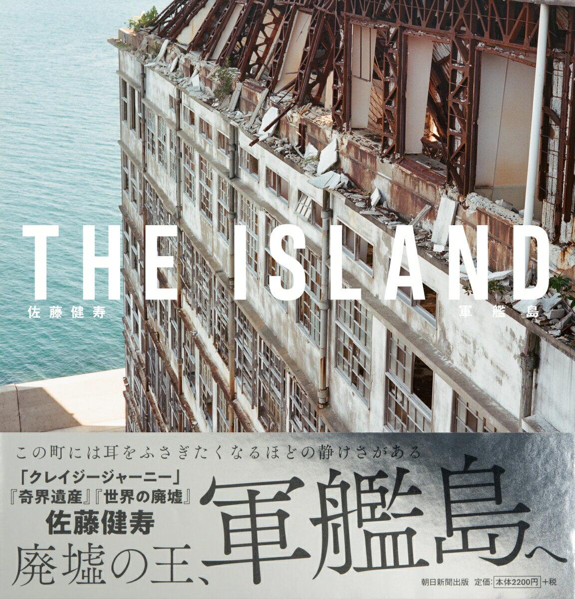 THE ISLAND 軍艦島 [ 佐藤健寿 ]