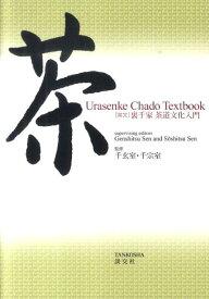 Urasenke Chado Textbook (英文)裏千家茶道文化入門 [ 裏千家インターナショナルアソシエーション ]