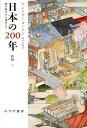 日本の200年(上)新版 徳川時代から現代まで [ アンドルー・ゴードン ]