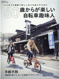 60歳からが楽しい自転車趣味人 (タツミムック) [ 自転車日和編集部 ]