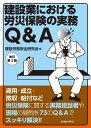 建設業における労災保険の実務Q&A 改訂第2版 [ 建設労務安全研究会 ]