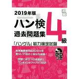 ハン検過去問題集4級(2019年版)