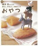 【バーゲン本】藤井恵さんちの卵なし、牛乳なし、砂糖なしのおやつ 新装版