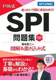 ドリル式SPI問題集(2022年度版) 図解&書き込み式 (永岡書店の就職対策本シリーズ) [ 柳本新二 ]