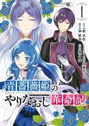 青薔薇姫のやりなおし革命記(1)