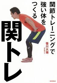 関トレ 関節トレーニングで強い体をつくる [ 笹川大瑛 ]