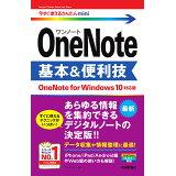 OneNote基本&便利技 (今すぐ使えるかんたんmini)