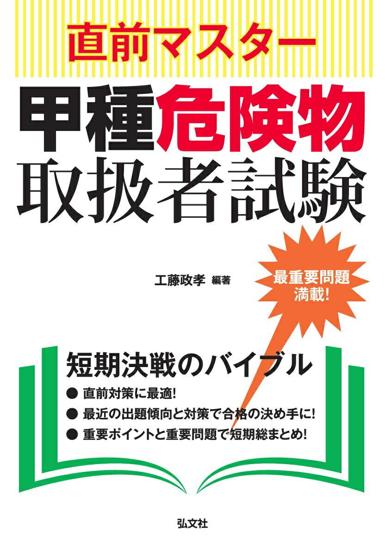 直前マスター 甲種危険物取扱者試験 (国家・資格シリーズ 387) [ 工藤 政孝 ]