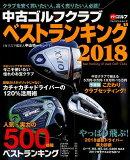 中古ゴルフクラブベストランキング(2018)