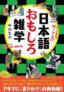日本語おもしろ雑学