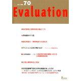 Evaluation(No.70) 地代設定と賃料改定の勘どころ
