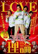 LOVE理論 DVD