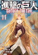 進撃の巨人 Before the fall(11)