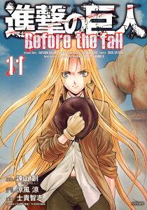 進撃の巨人 Before the fall(11) (シリウスKC) [ 諫山 創 ]