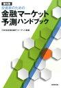 投資家のための金融マーケット予測ハンドブック第6版 [ 三井住友信託銀行株式会社 ]