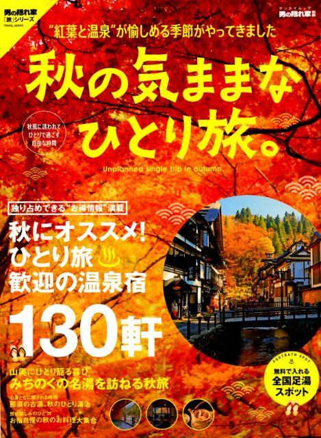 """秋の気ままなひとり旅。 """"紅葉と温泉""""が愉しめる季節がやってきました (サンエイムック 男の隠れ家別冊/男の隠れ家「旅」シリーズ)"""