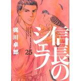 信長のシェフ(25) (芳文社コミックス)