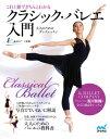 これ1冊できちんとわかるクラシック・バレエ入門 大人のためのダンスレッスン [ K-BALLET ]