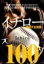 イチロー継続する言葉100 (EIWA MOOK)