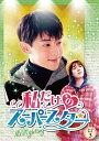 私だけのスーパースター~Mr. Fighting~ DVD-BOX3 [ ダン・ルン ]