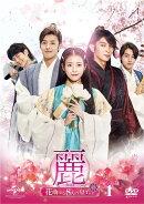 麗<レイ>〜花萌ゆる8人の皇子たち〜DVD-SET1(180分特典映像DVD付)(お試しBlu-ray付き)