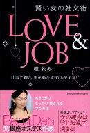 Love & job