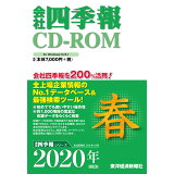 W>会社四季報CD-ROM春号(2020年 2集) (<CD-ROM>(Win版))