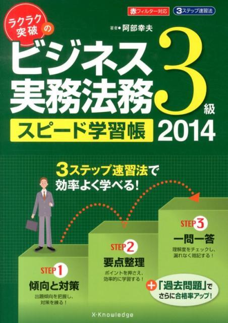 ラクラク突破のビジネス実務法務3級スピード学習帳(2014) [ 阿部幸夫 ]