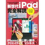 新世代iPad完全解説 (エイムック flick! digital特別編集)