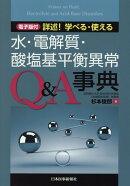 水・電解質・酸塩基平衡異常Q&A事典