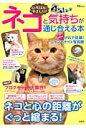 いちばんやさしい!ネコと気持ちが通じ合える本 ネコはあなたのことが大好きなんだニャ (TJ mook)